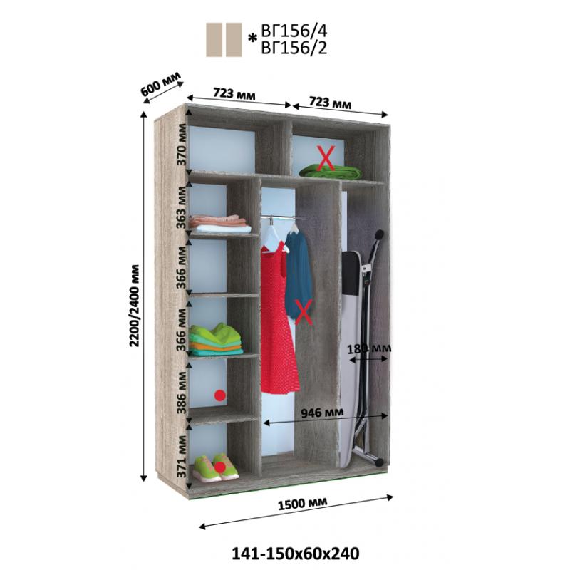 Двухдверный шкаф-купе  ВГ 150х60х240 см.
