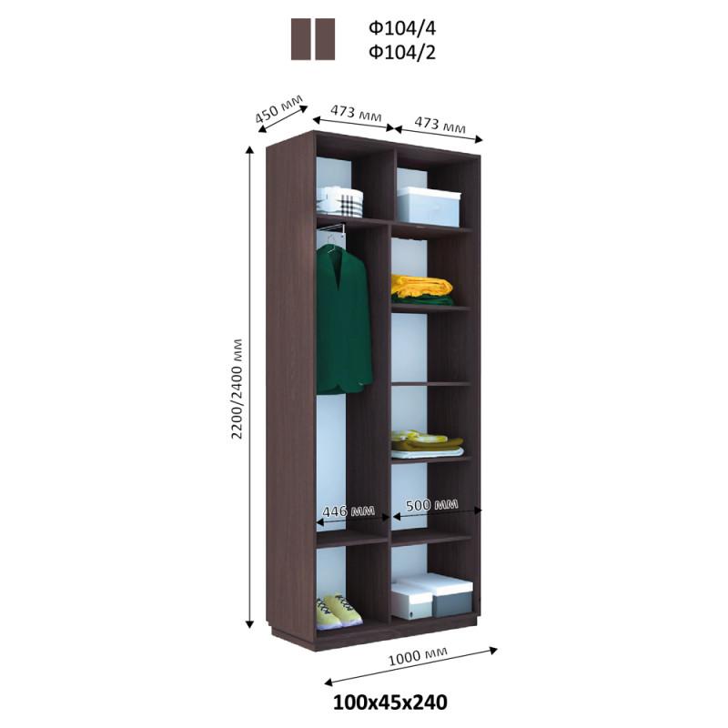 Двухдверный шкаф купе Альфа 100х45х240