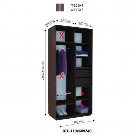Двухдверный шкаф купе Альфа 110х60х240