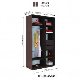 Двухдверный шкаф купе Альфа 130х60х240