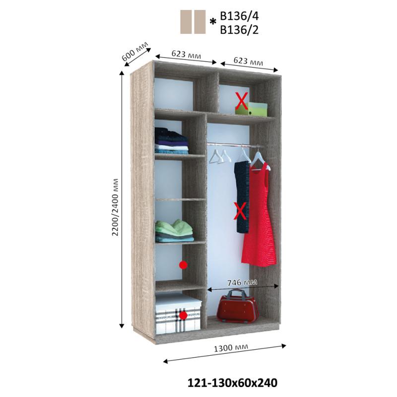 Двухдверный шкаф-купе  Хайп 130х60х240 см.