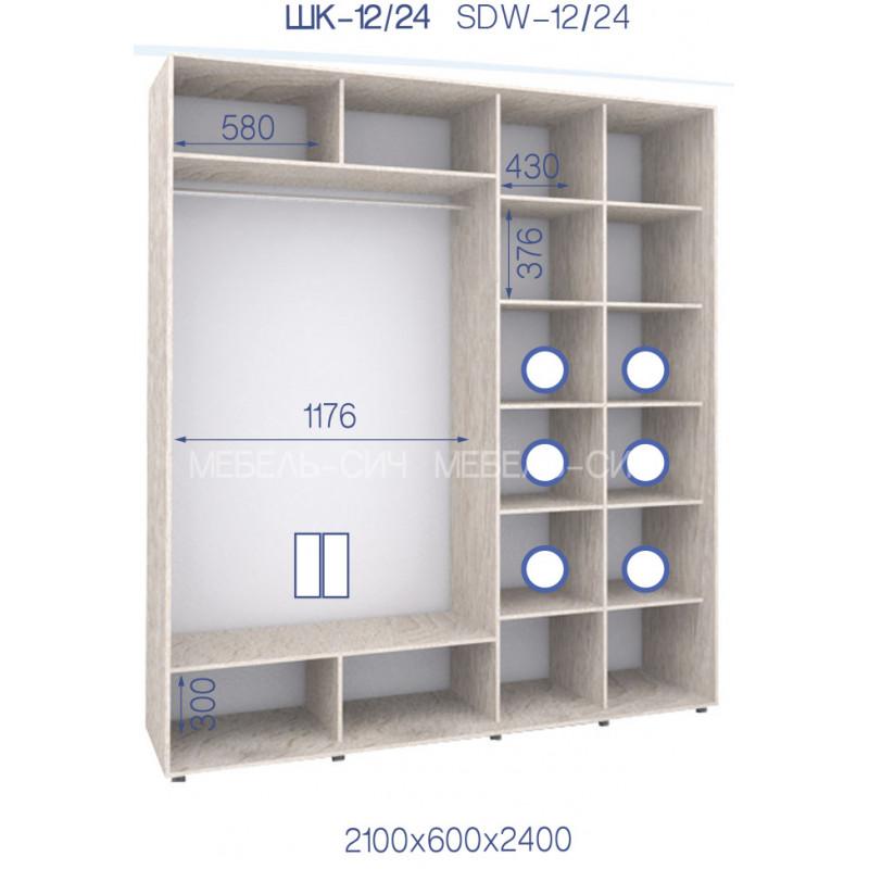 Двухдверный шкаф-купе Свейп 210х60х240 см.